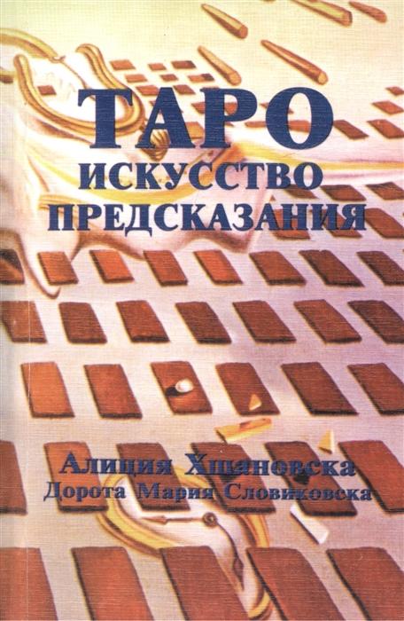 Таро Искусство предсказания Значения сочетаний карт Старших Арканов для предсказания будущего