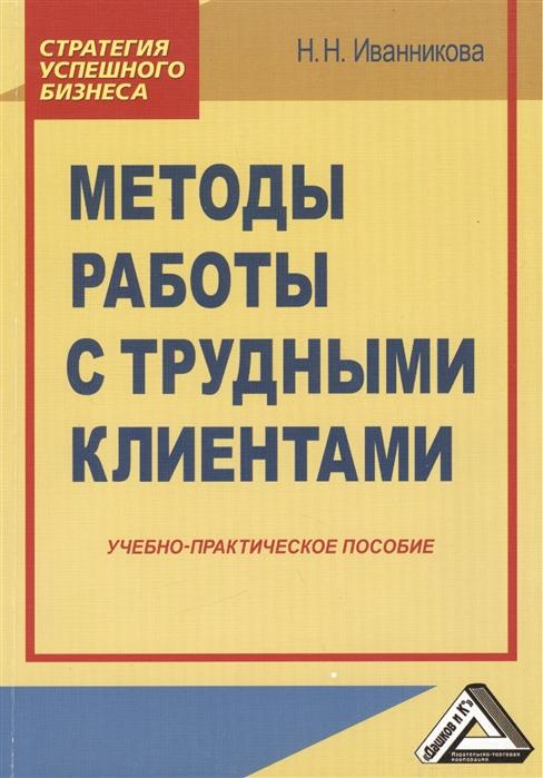 Иванникова Н. Методы работы с трудными клиентами Учебно-практическое пособие