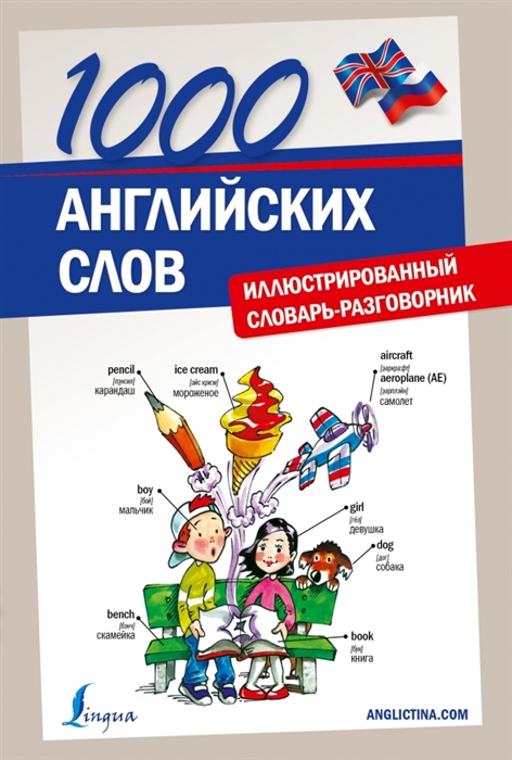 1000 английских слов Иллюстрированный словарь-разговорник