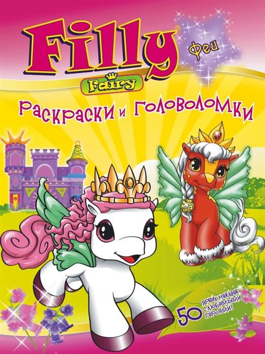 Купить Филли Феи Раскраски и головоломки 50 ярких наклеек с любимыми героями, АСТ, Головоломки. Кроссворды. Загадки