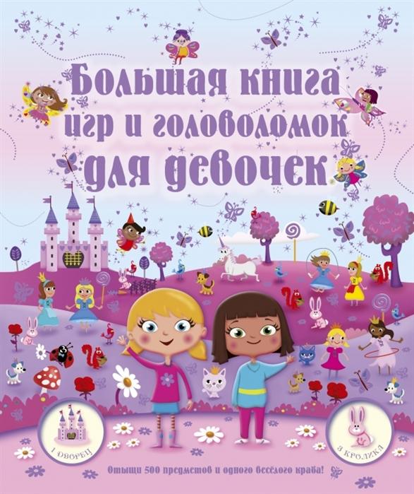 Купить Большая книга игр и головоломок для девочек, АСТ, Головоломки. Кроссворды. Загадки