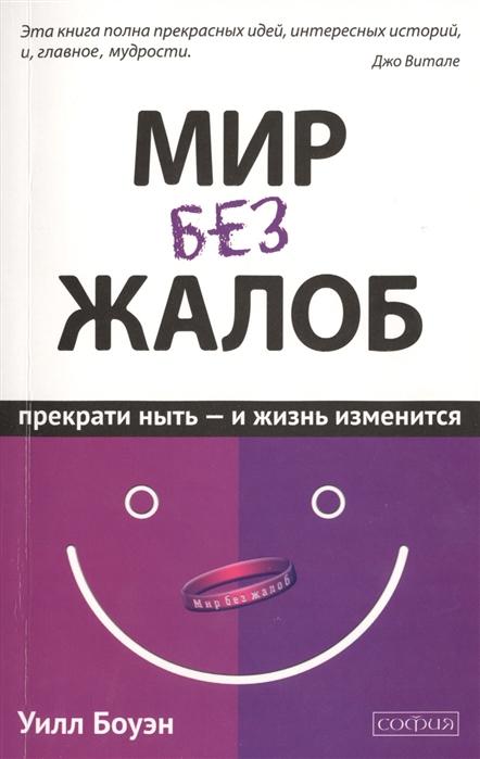 читать бесплатно книгу жизнь без жалоб