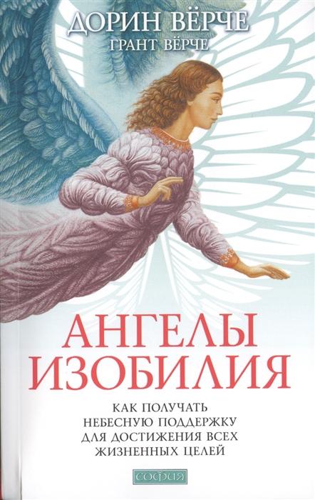 Верче Д., Верче Г. Ангелы изобилия Как получать небесную поддержку для достижения всех жизненных целей