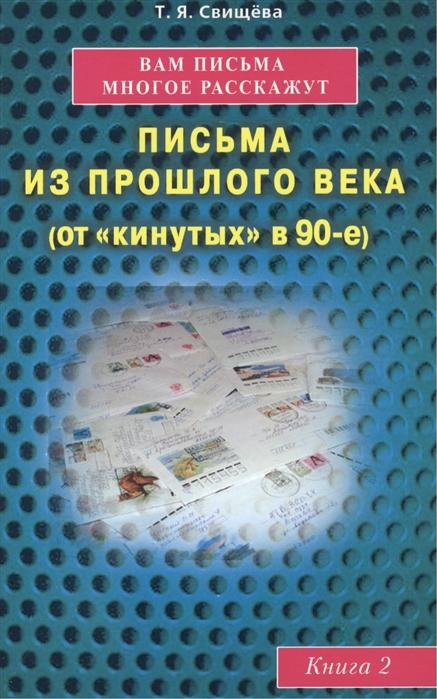 Свищева Т. Вам письма многое расскажут Письма из прошлого века от кинутых в 90-е Книга 2 письма 2