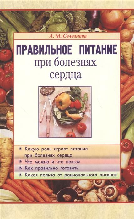 Правильное питание при болезнях сердца