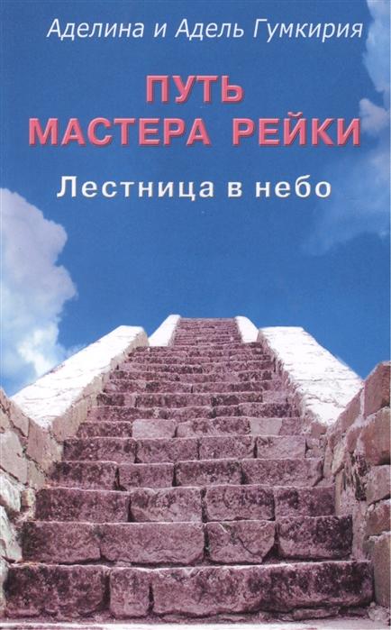 Гумкирия А., Гумкирия А. Путь мастера рейки Лестница в небо