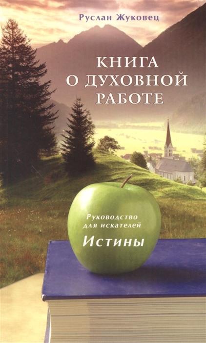 Жуковец Р. Книга о духовной работе Руководство для искателей Истины цены