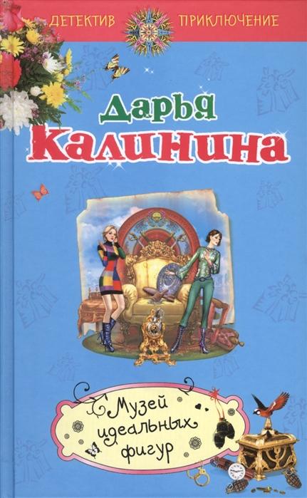 Калинина Д. Музей идеальных фигур