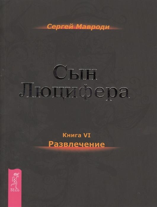 Мавроди С. Сын Люцифера Книга VI Развлечение цена