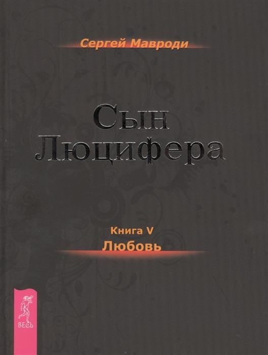 Мавроди С. Сын Люцифера Книга V Любовь цена