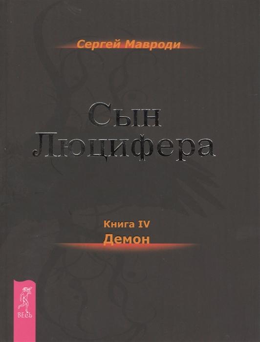Мавроди С. Сын Люцифера Книга IV Демон цена