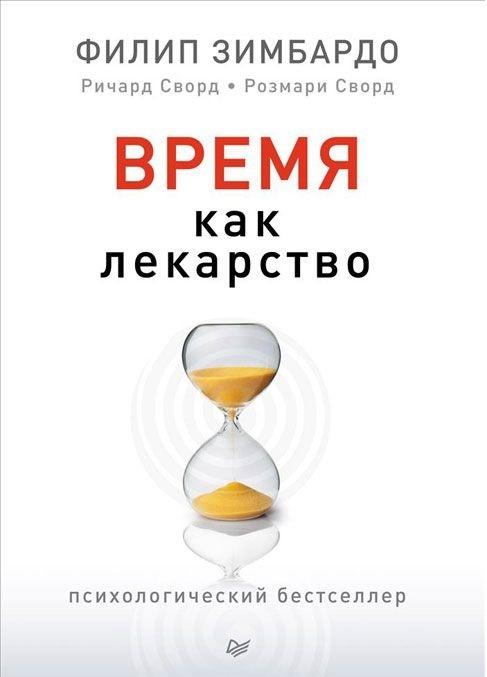 Зимбардо Ф., Сворд Р., Сворд Р. Время как лекарство