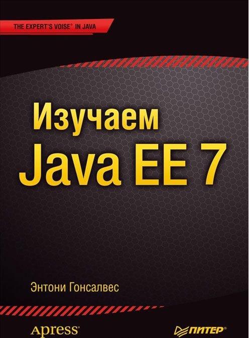 Фото - Гонсалвес Э. Изучаем Java EE 7 сьерра к бейтс б изучаем java