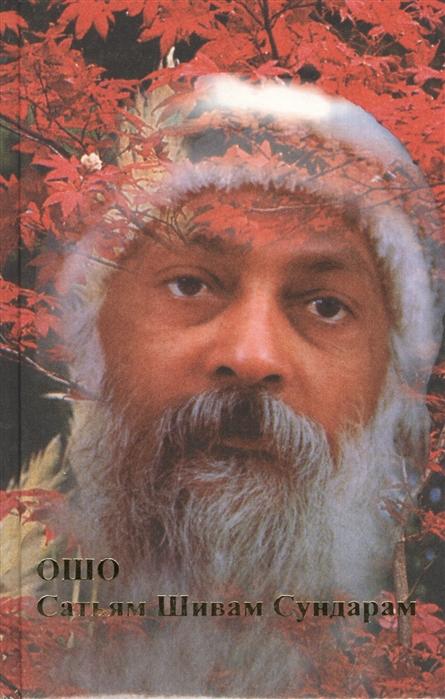 Сатьям Шивам Сундарам