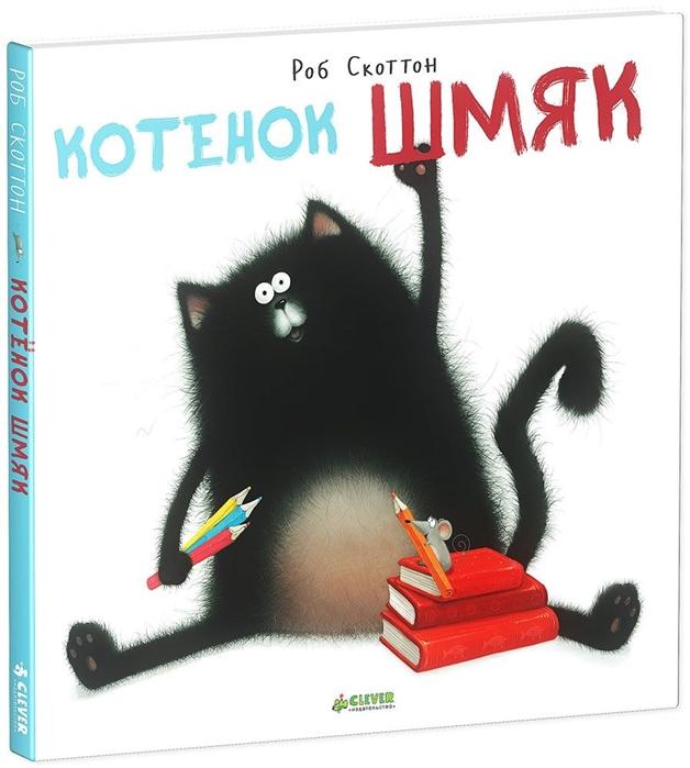 Скоттон Р. Котенок Шмяк цена в Москве и Питере