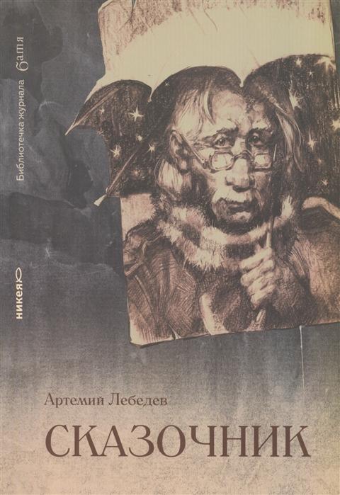 Лебедев А. Сказочник цена и фото
