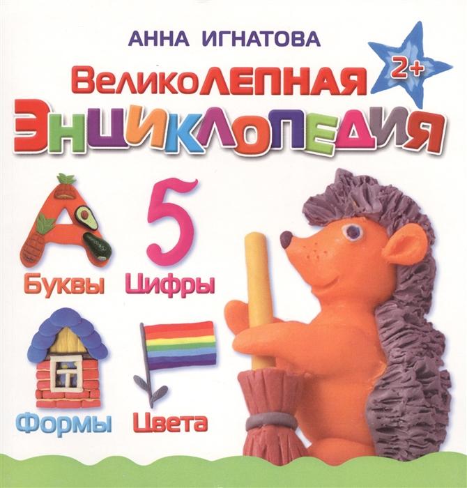 Купить Великолепная энциклопедия, Оникс-Лит, Первые энциклопедии для малышей (0-6 л.)