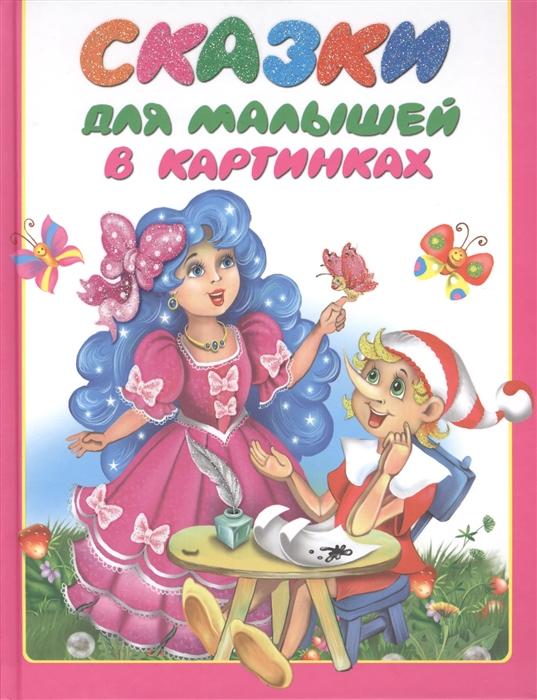Купить Сказки для малышей в картинках, АСТ