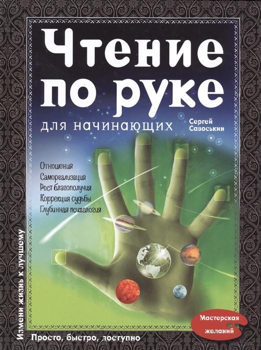 Савоськин С. Чтение по руке для начинающих елена андрианова чтение снов для начинающих