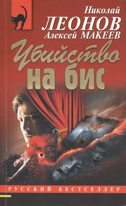 цена на Леонов Н., Макеев А. Убийство на бис