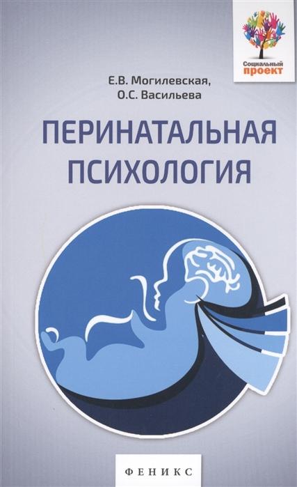 цена на Могилевская Е., Васильева О. Перинатальная психология Психология материнства и родительства