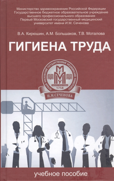 Кирюшин В., Большаков А., Моталова Т. Гигиена труда Учебное пособие цена и фото