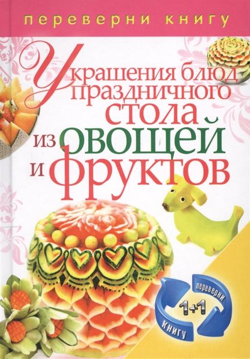 Кашин С. (сост.) Украшения блюд праздничного стола из овощей и фруктов Рецепты блюд праздничного стола цены