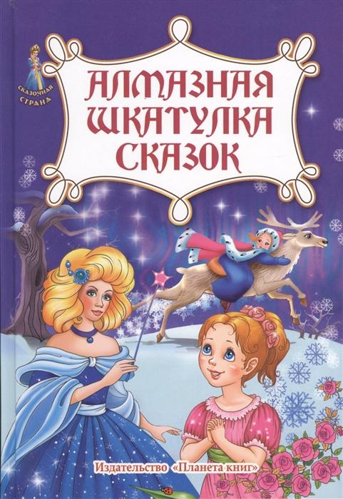 Азаров М. (ред.) Алмазная шкатулка сказок цена 2017