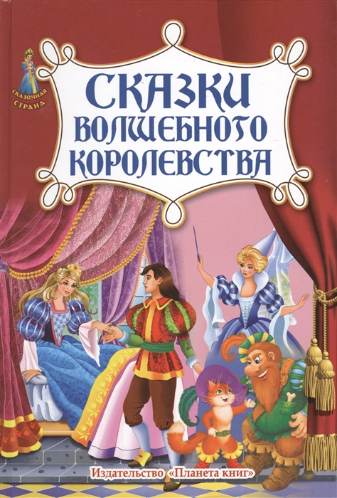 Азаров М. (ред.) Сказки волшебного королевства цена 2017