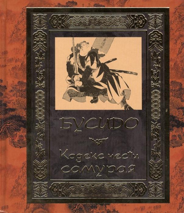 Арбузов А. (ред.) Бусидо Кодекс чести самурая цена
