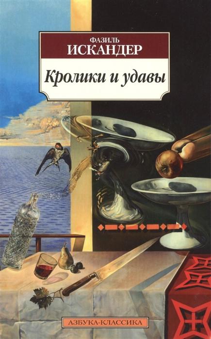 Искандер Ф. Кролики и удавы искандер ф а кролики и удавы избранная проза page 9