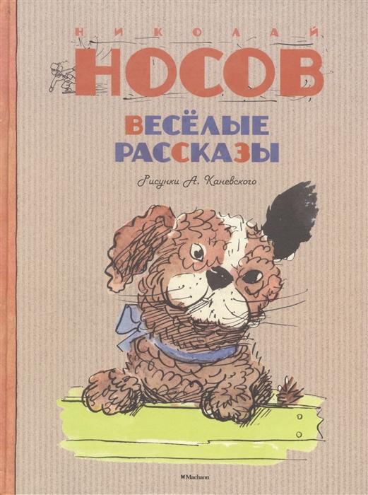 Носов Н. Веселые рассказы вера берингова веселые рассказы
