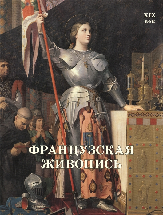 Майорова Н., Скоков Г. Французская живопись XIX век недорого