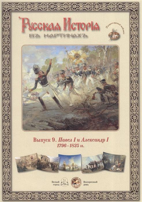 Выпуск 9 Павел I и Александр I 1796-1825 гг александр кулинин 9