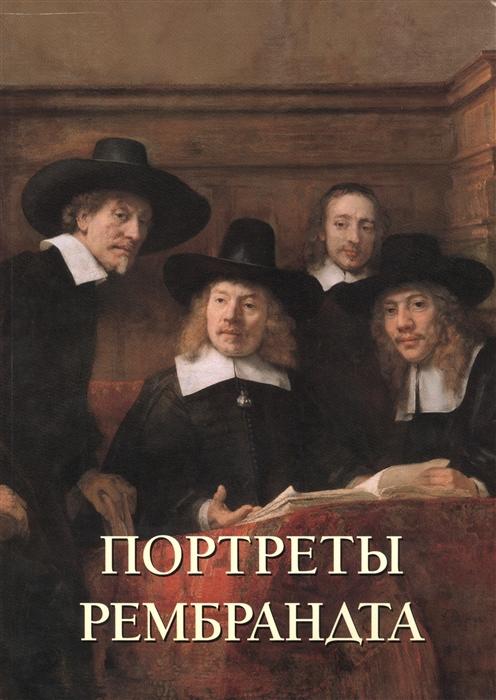 цена на Астахов А. (сост.) Портреты Рембрандта