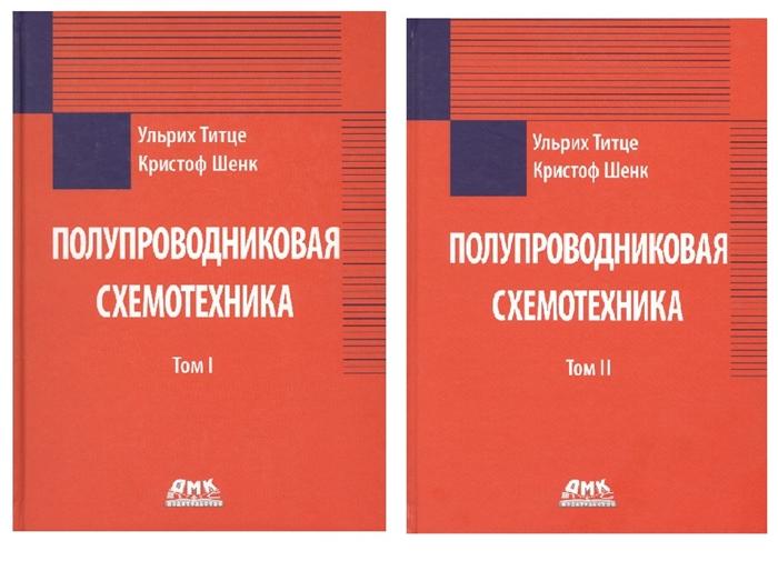 Титце У., Шенк К. Полупроводниковая схемотехника Комплект из 2 книг
