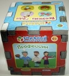 Купить Книжный конструктор Я и мир вокруг, Робинс, Книги - игрушки