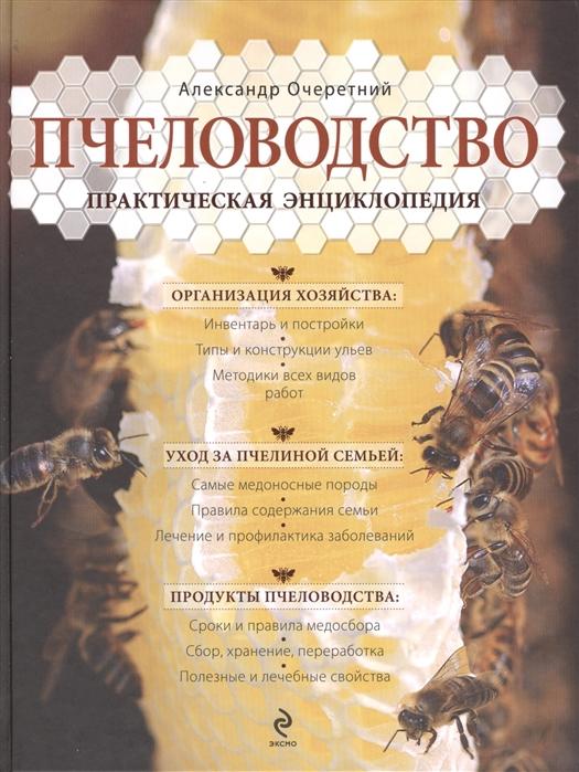 Очеретний А. Пчеловодство Практическая энциклопедия очеретний а большая энциклопедия пчеловода