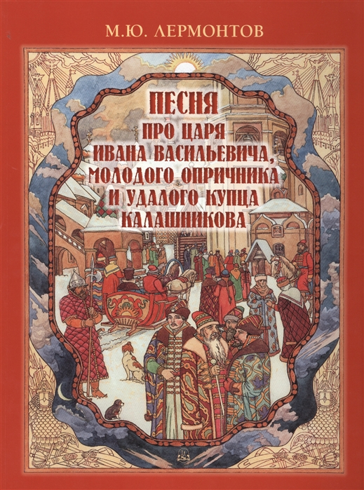Песня про царя Ивана Васильевича молодого опричника и удалого купца Калашникова