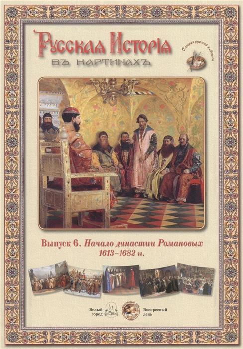 Выпуск 6 Начало династии Романовых 1613-1682 гг