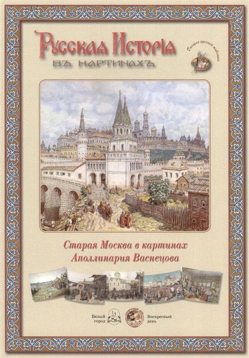 Старая Москва в картинах Аполлинария Васнецова шуша shusha старая москва