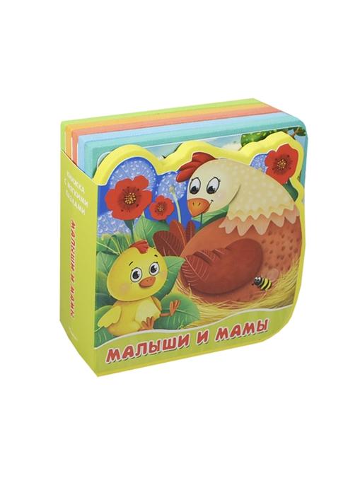 Шестакова И. (ред.) Малыши и мамы шестакова и ред потешки
