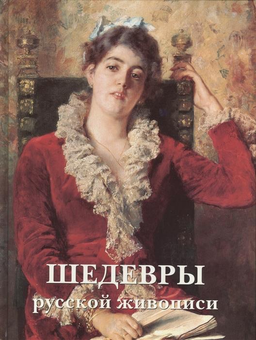 Шедевры русской живописи 5-е издание переработанное жукова л шедевры русской живописи