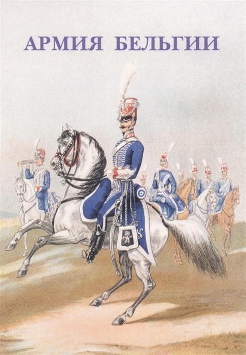 Армия Бельгии