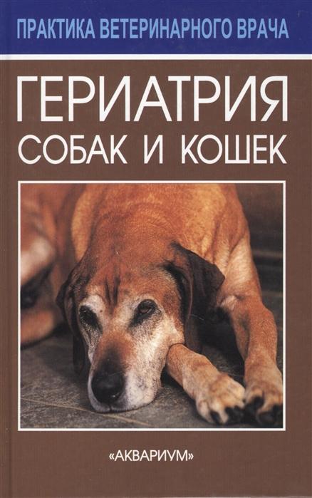 Дейвис М. Гериатрия собак и кошек дейвис э природа
