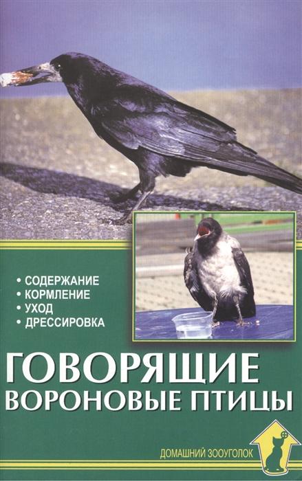 говорящие книжки Рахманов А. Говорящие вороновые птицы