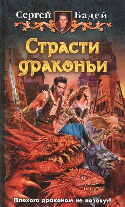 Бадей С. Страсти драконьи Роман