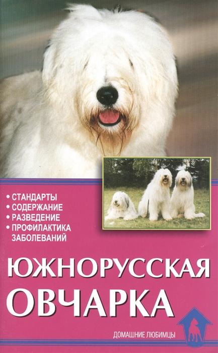 Южнорусская овчарка Стандарты Содержание Разведение Профилактика заболеваний
