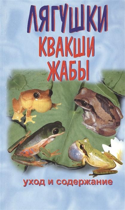 Квакши Жабы Лягушки