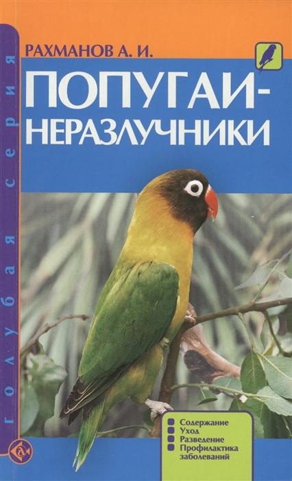 Рахманов А. Попугаи-неразлучники Содержание Уход Разведение Профилактика заболеваний цена и фото